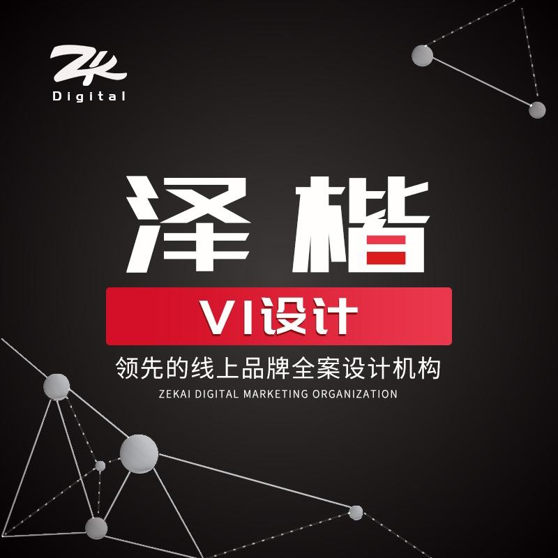 企业形象vi应用系统设计VIS视觉识别全套品牌设计泽楷设计