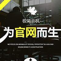 【极简慕枫】工业制造业企业官网 网站建设 网站 开发  网站设计
