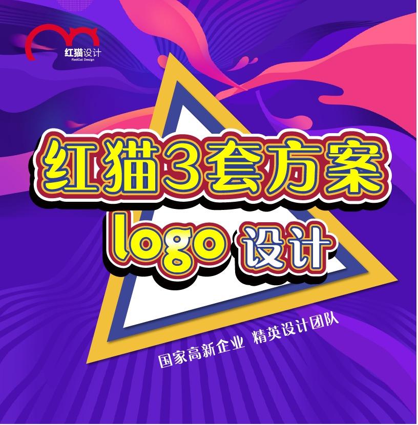 【红猫3套方案】logo标志平面公司图标商标企业服装餐饮品牌