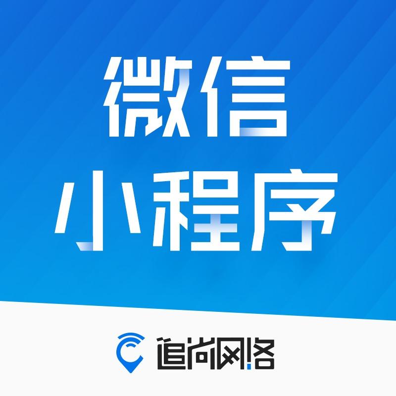 【追尚网络】上海微信小程序开发公司  定制开发 电商分销系统