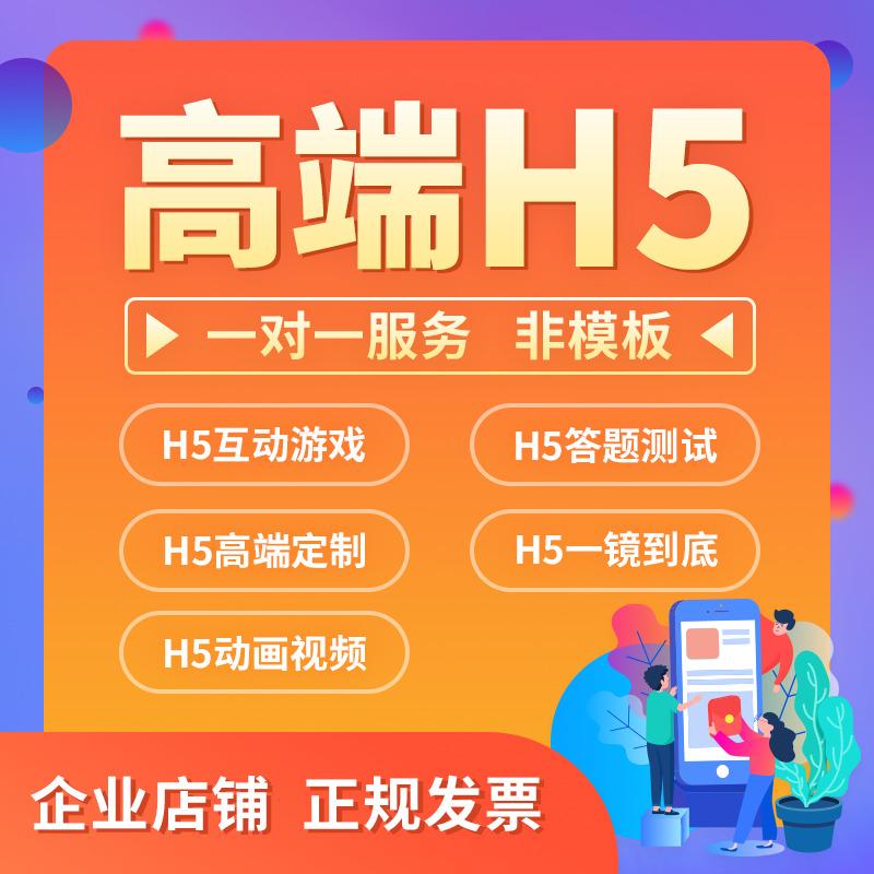 H5网页名片动画效果开发定制