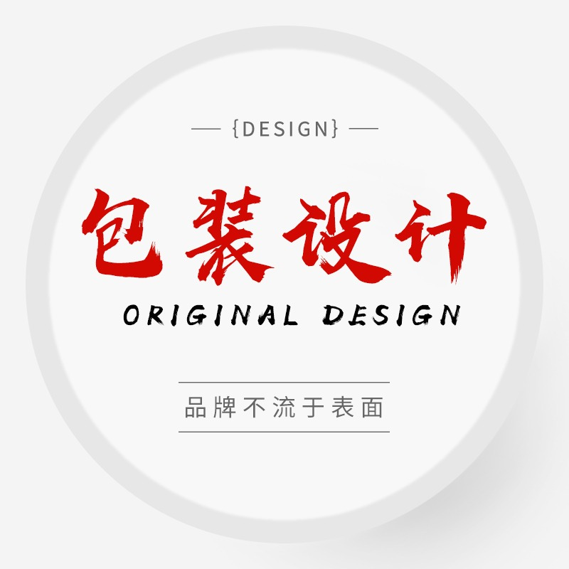 包装设计礼盒/食品/包装/茶叶/酒类/化妆品/日用品包装