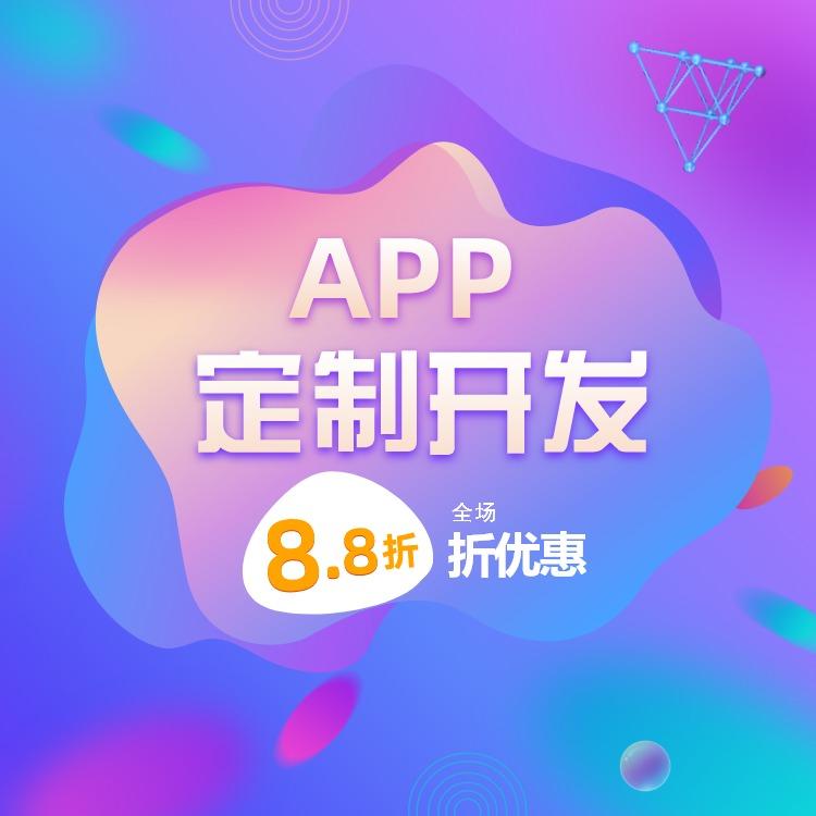 苹果APP|安卓APP|成品APP|直播APP定制 开发