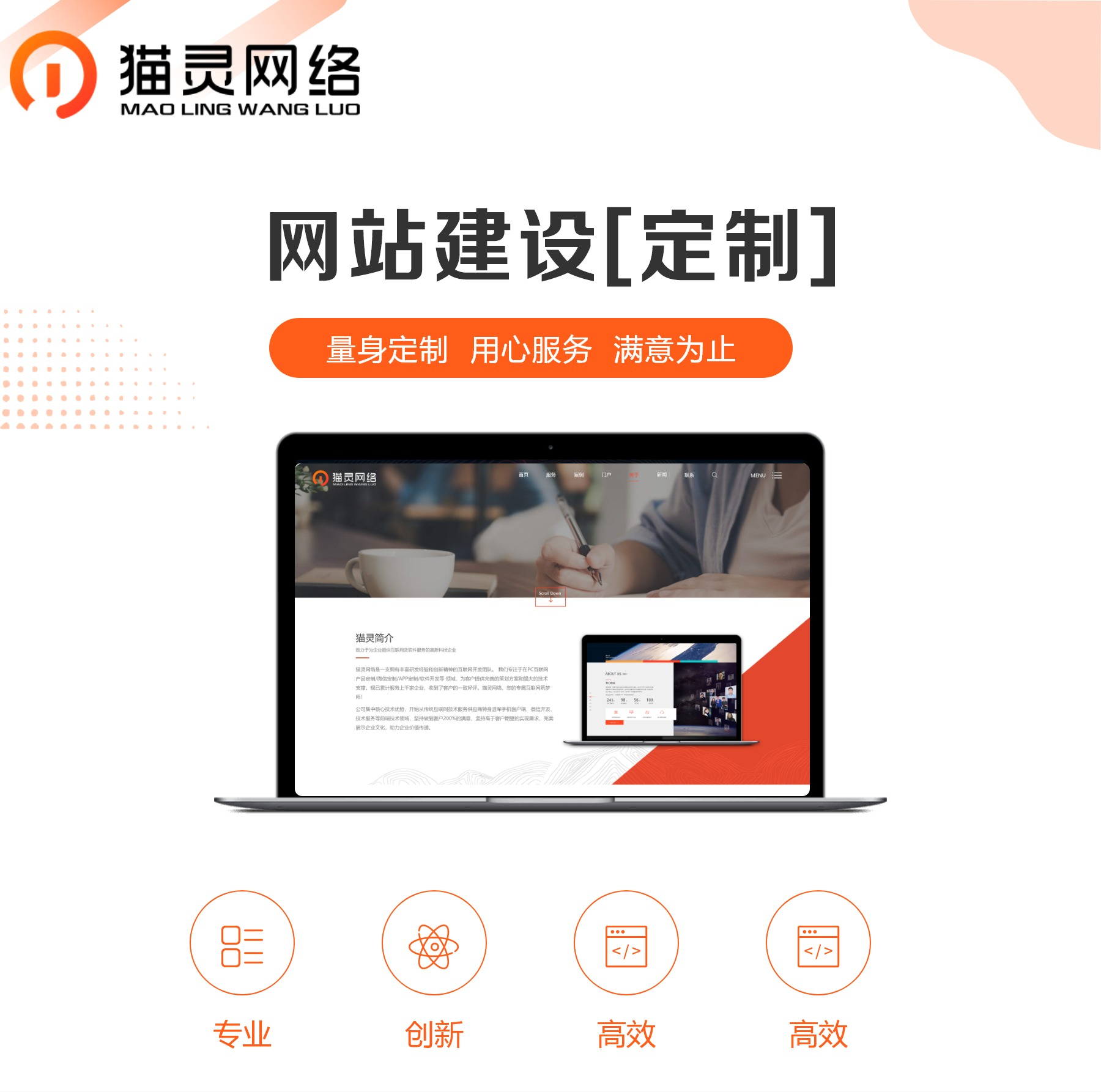 手机企业电商城官网站建设H5响应式定制软件微信小程序开发设计