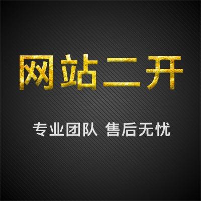 网站建设二次开发仿站定制网站教育商城团购购物旅游社交企业网站