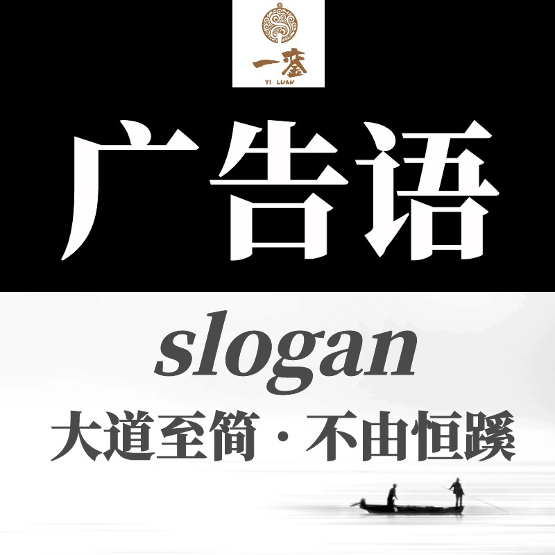 品牌广告语创意设计slogan定制广告词策划宣传口号代写编辑