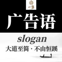 品牌广告语创意设计slogan定制广告词策划宣传口号代写撰写