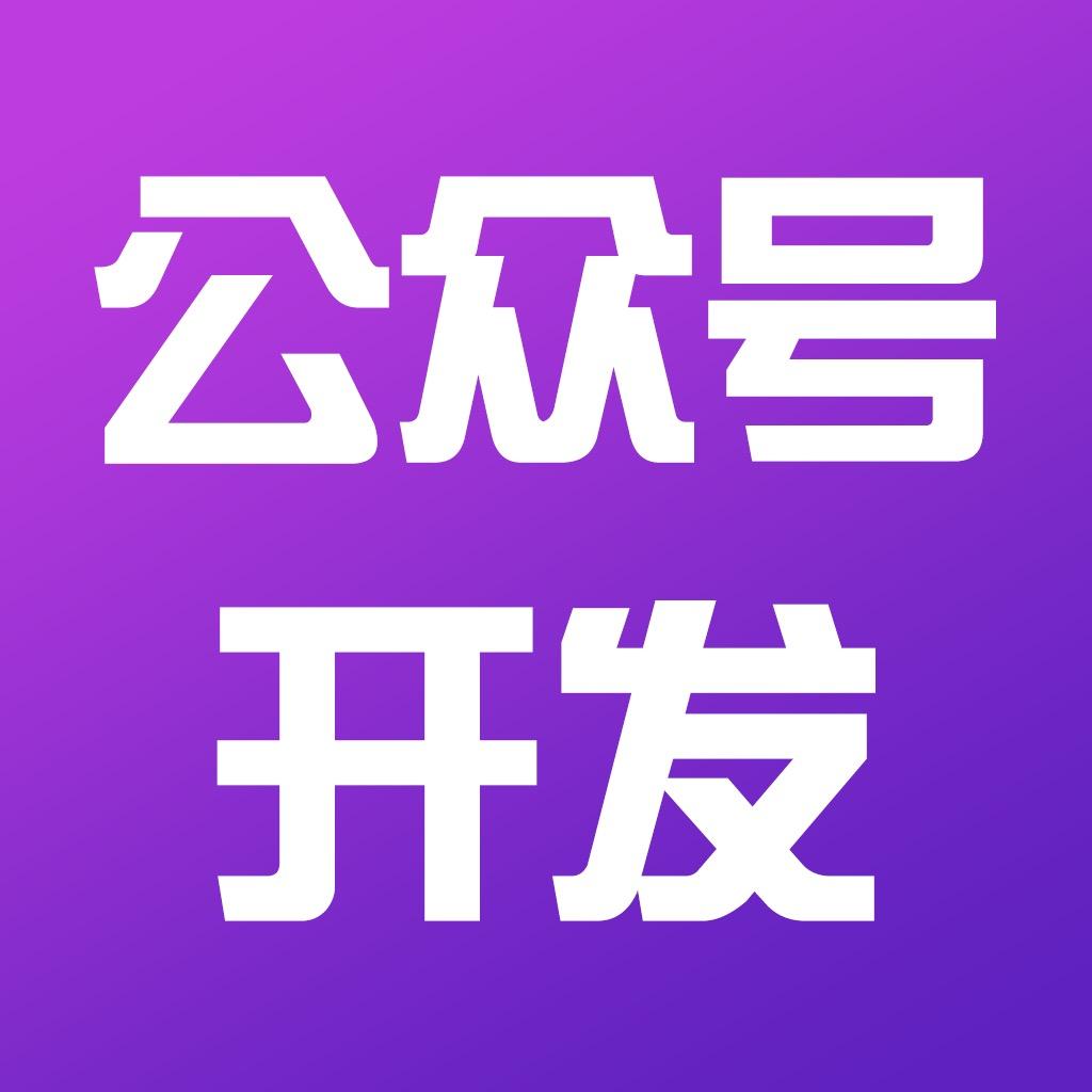 微信公众号定制开发/微商城/微官网/分销系统/H5开发