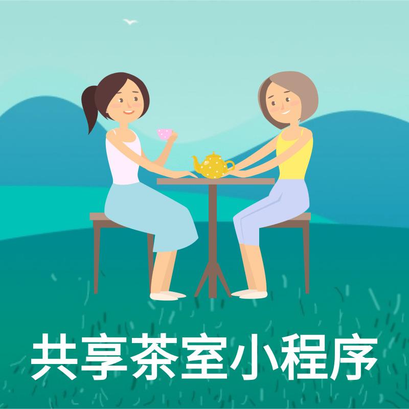 共享茶室茶楼茶厅小程序在线预约预定订房源码定制化开发