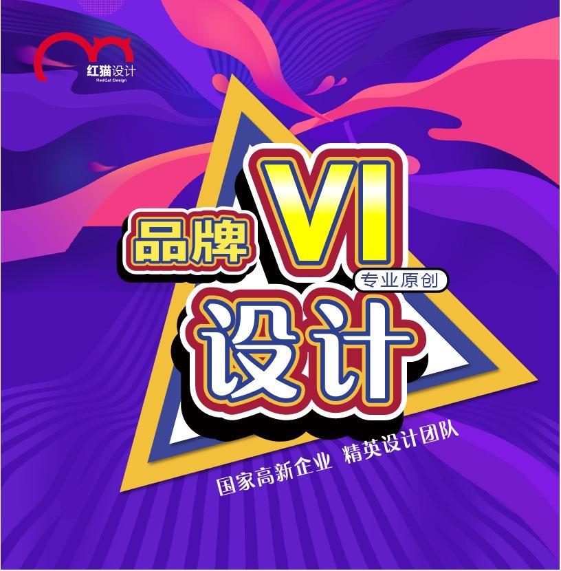 【VI设计】VI设计品牌名称形象办公系统设计企业酒店餐饮全套