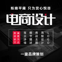 平面商品详情页海报设计企业LOGO标志定制画册三折页易拉宝