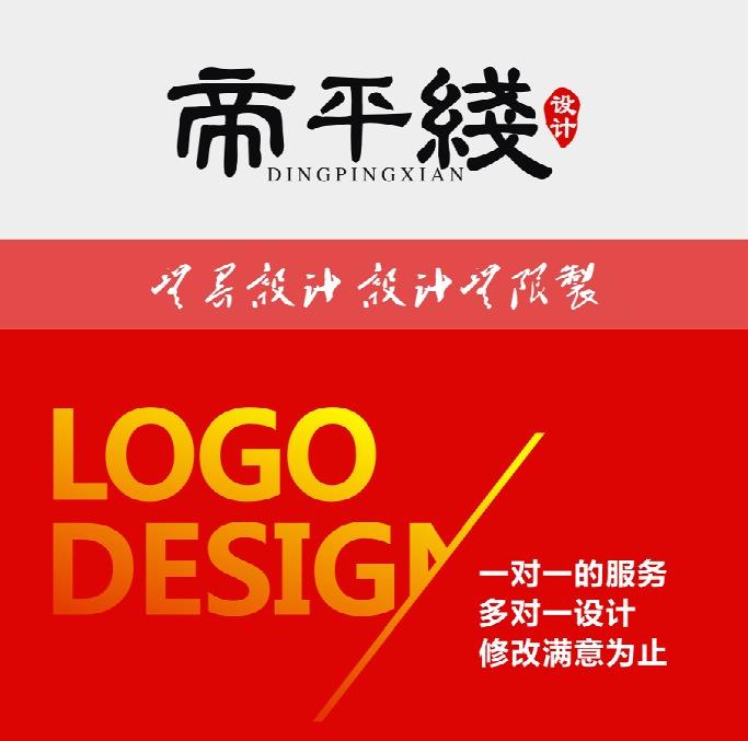 LOGO设计公司logo商标品牌图文图形设计标志设计包装vi