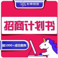 重庆十八梯鲁祖庙项目商业街园区入驻招商计划产品介绍PPT写作