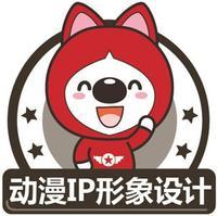 卡通形象设计企业吉祥物卡通品牌logo形象设计动漫人物设计