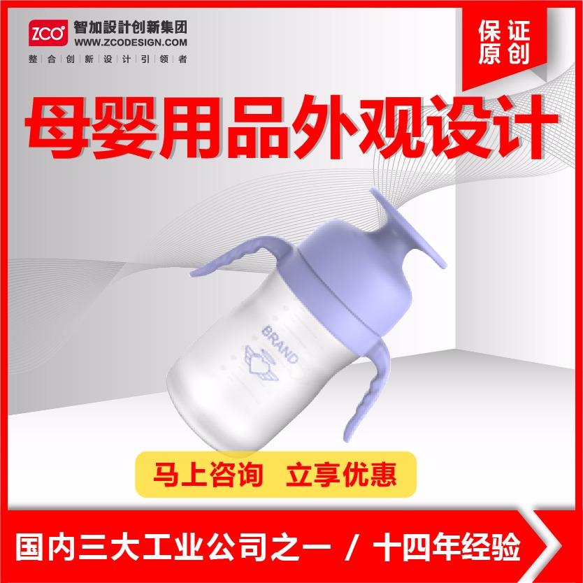【母婴用品】工业产品外观结构设计3D建模效果图奶瓶水杯温度计