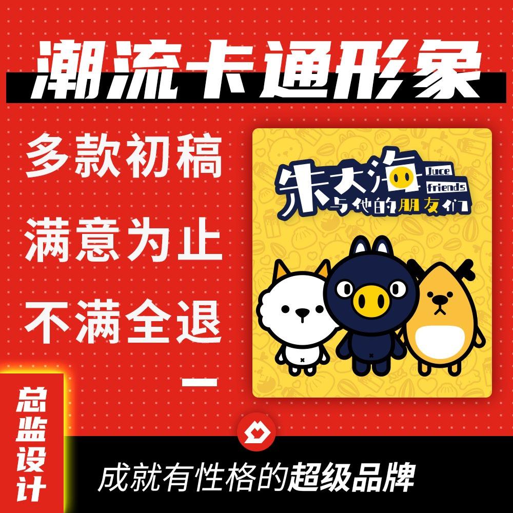 企业品牌吉祥物IP形象卡通logo表情包商标设计手绘LOGO