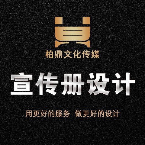企业画册画册设计宣传册宣传品画册文案宣传品产品企业品牌画册设