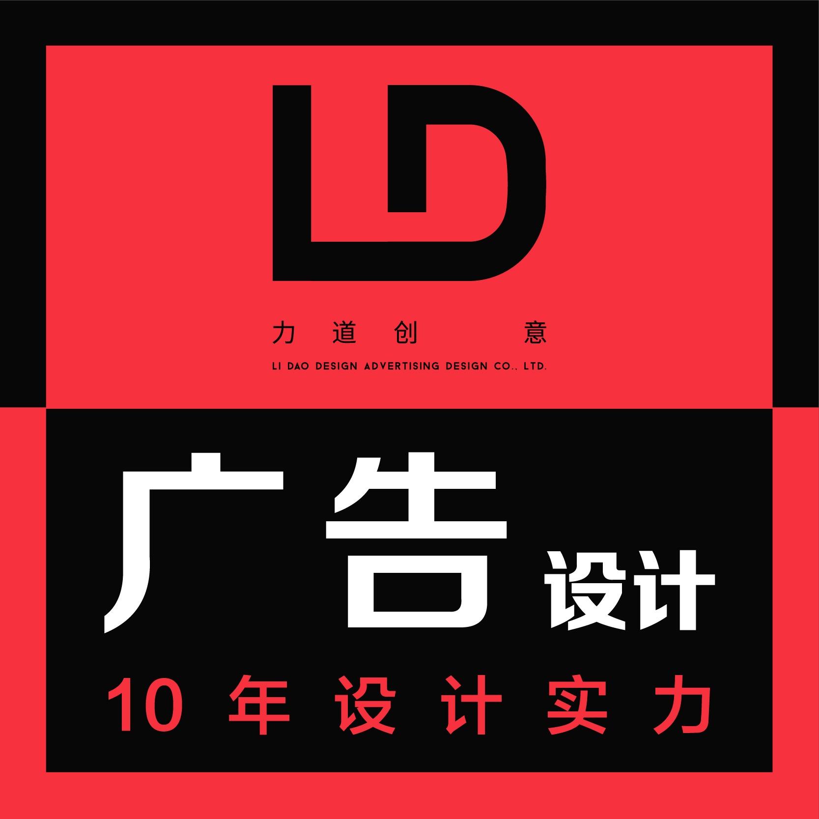 户外广告设计易拉宝设计X展架设计广告设计海报设计DM设计力道
