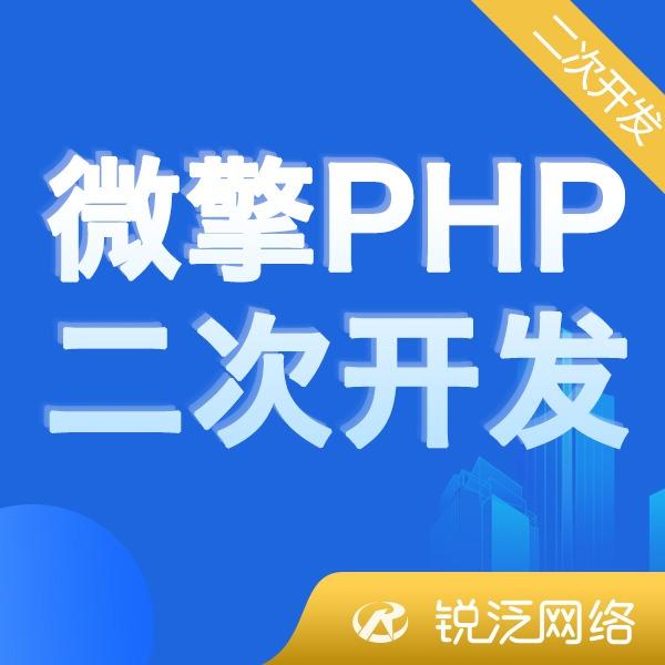 PHP微擎二次开发|微信公众号|微信小程序
