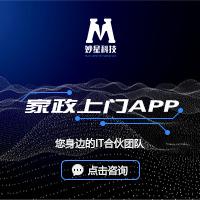家政服务APP开发|本地便民维修|月嫂上门预约app制作
