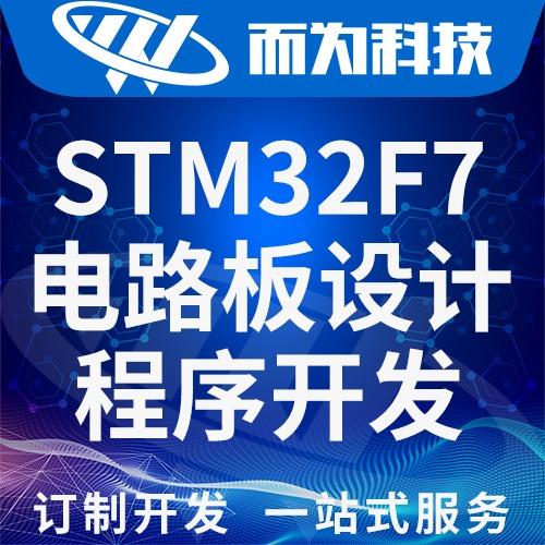 STM32F767系列单片机电路板方案外包程序开发