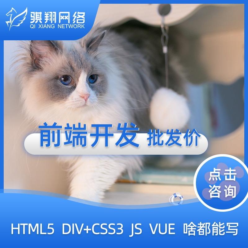 web前端开发 H5 html切图 网页前端 接口对接VUE