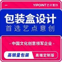 艺点茶叶包装食品包装礼盒纸箱包装设计重庆北京成都上海广州设计