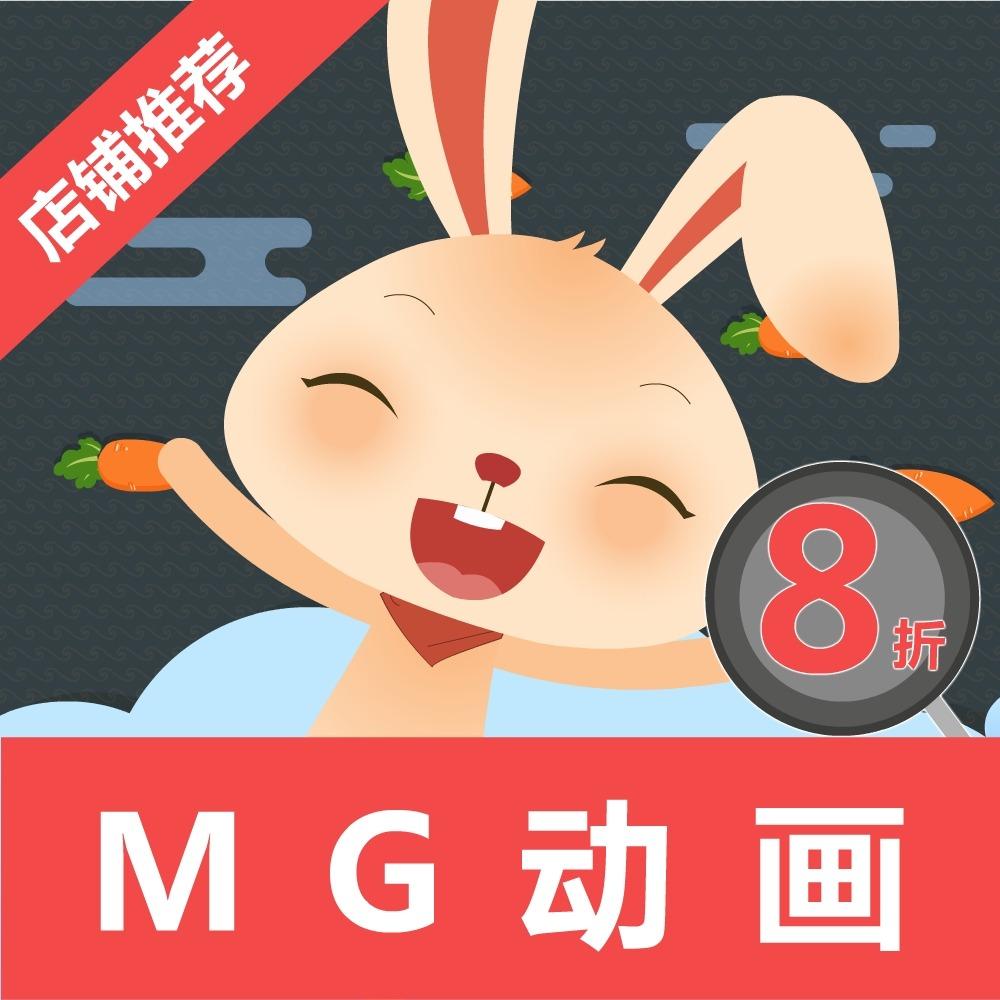MG动画制作飞碟说企业宣传产品介绍电商科教flash二维设计