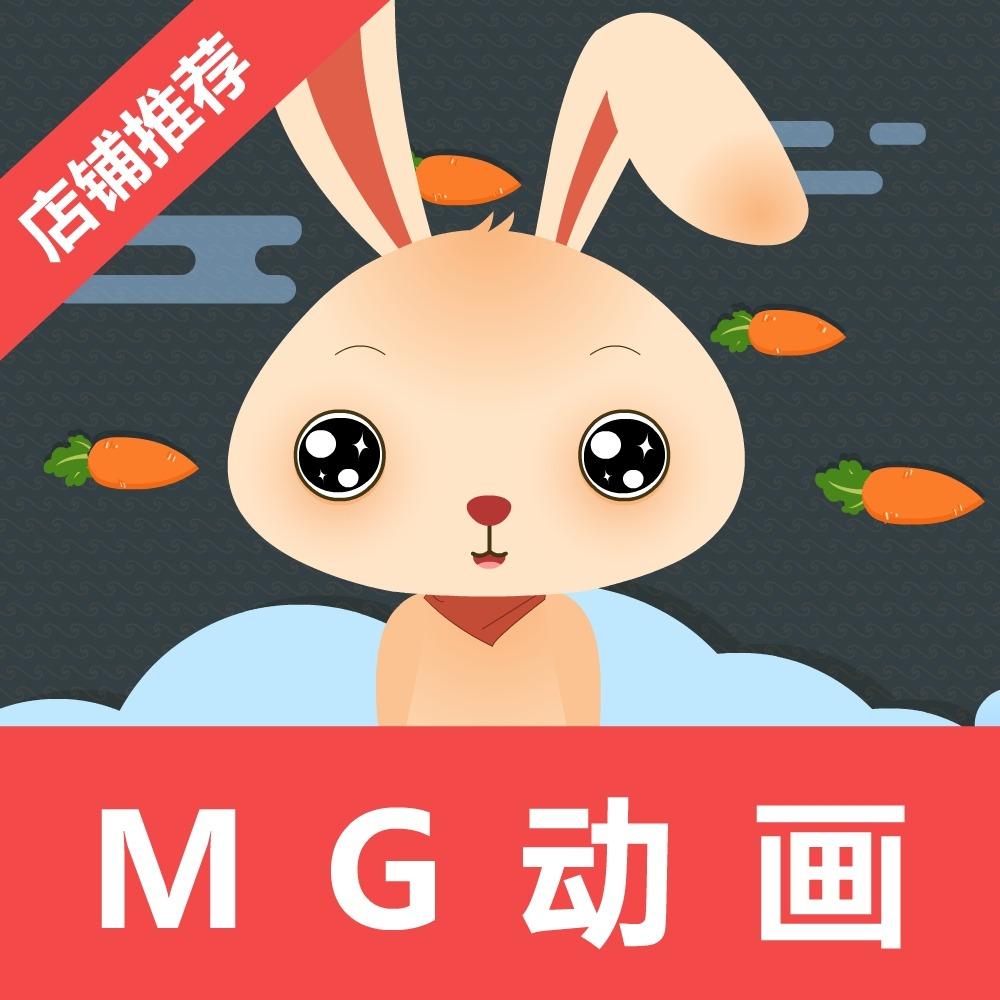 MG动画飞碟说企业宣传产品介绍电商广告设计flash幼儿科教