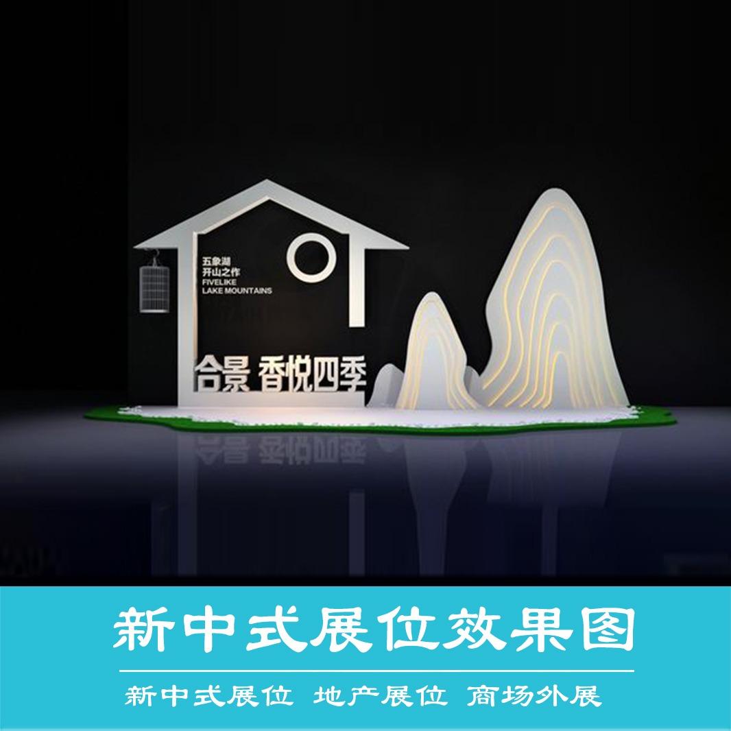 新中式展位设计 中国风展位 禅意展位 艺术文化展位文博会设计