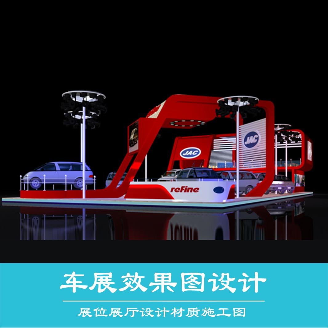车展展位设计 汽车文化展厅设计 赛车馆设计 3D效果图设计