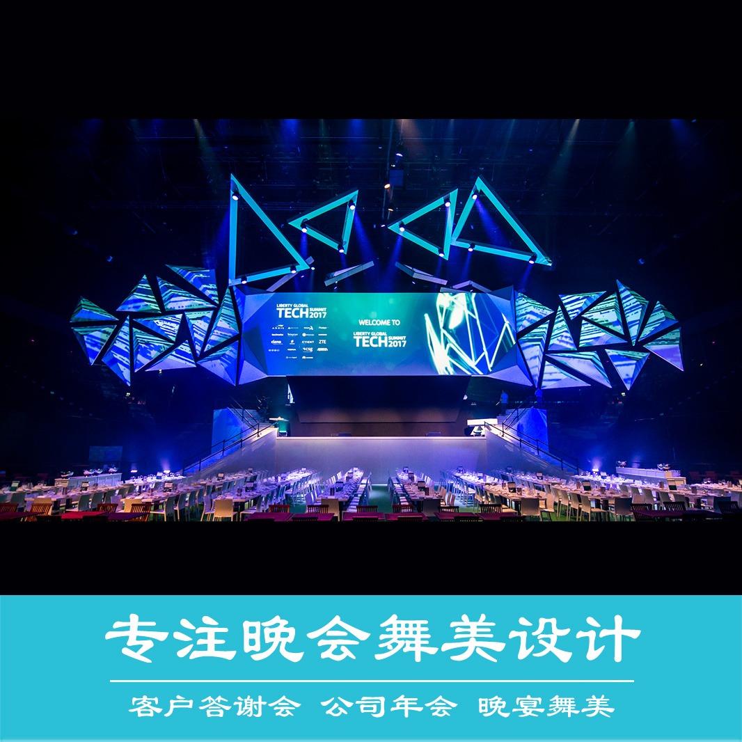 客户答谢会 开业 活动  微商发布会 线上推广 会议 活动 舞美设计