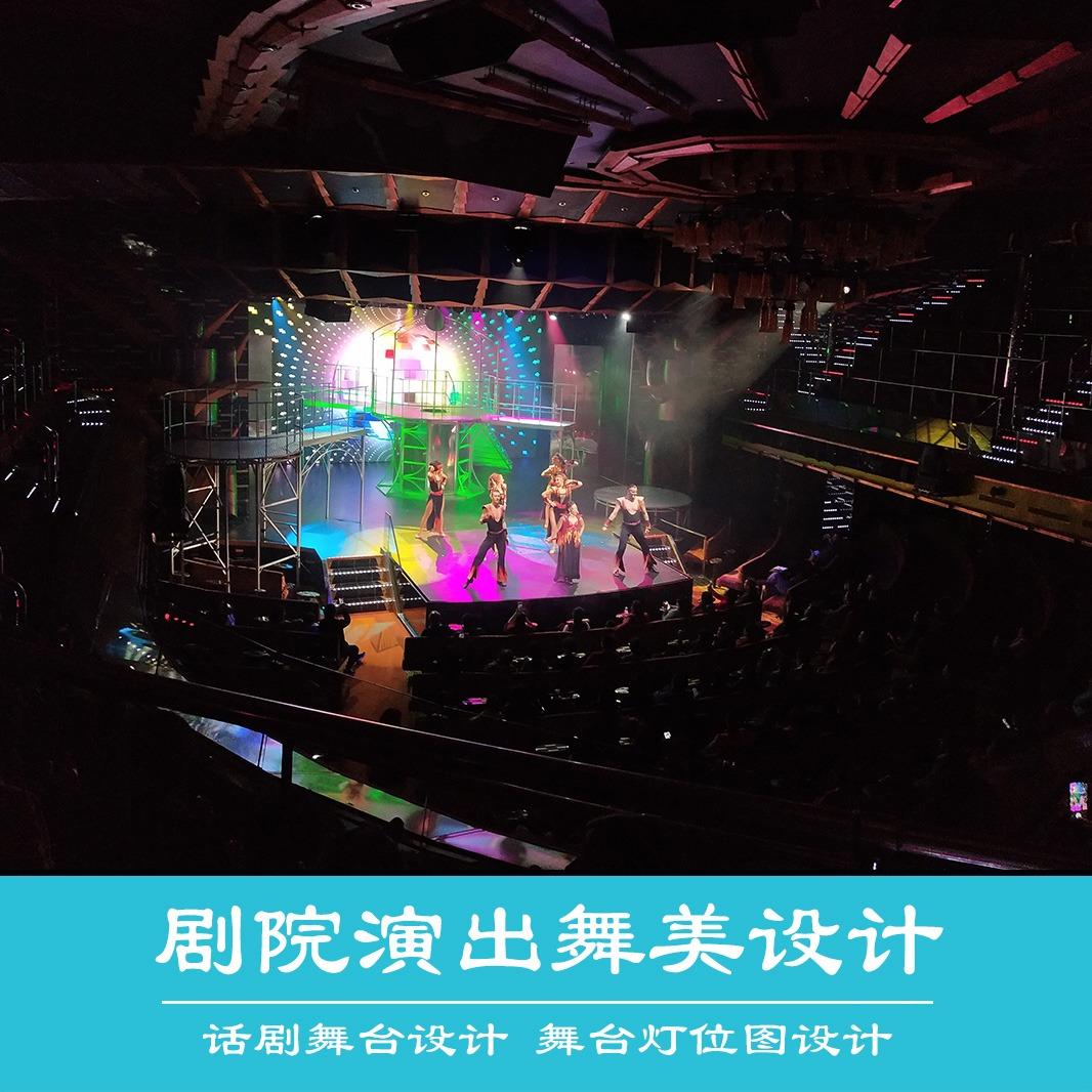 综艺节目 话剧舞美设计 直播间 实景演出 舞台灯位图3D建模