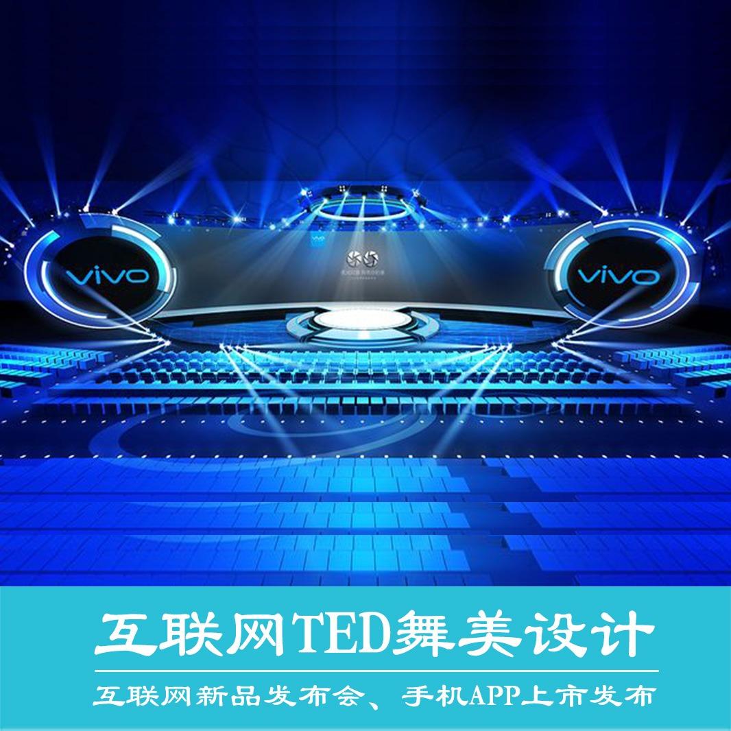 TED互联网发布会手机APP新品上市PPT科技风发布舞美设计
