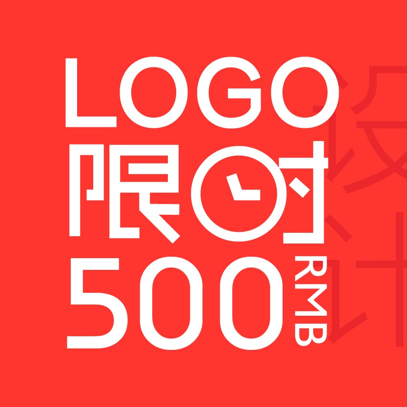 【特惠500起】公司logo设计教育服装美容食品品牌商标设计