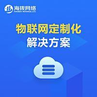 物联网定制化 解决  方案 物联网开发物联网应用开发物联网系统开发