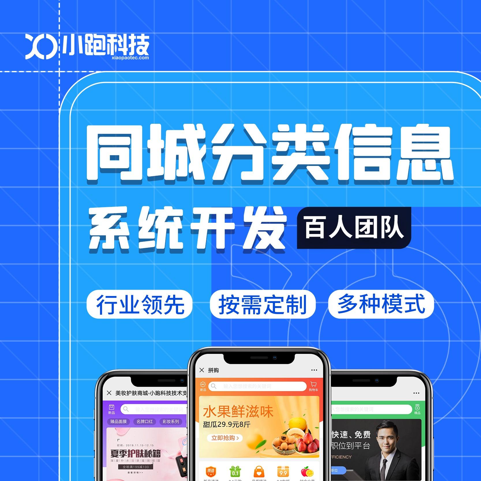 【同城生活APP开发】餐饮外卖/跑腿代购超市/同城信息系统