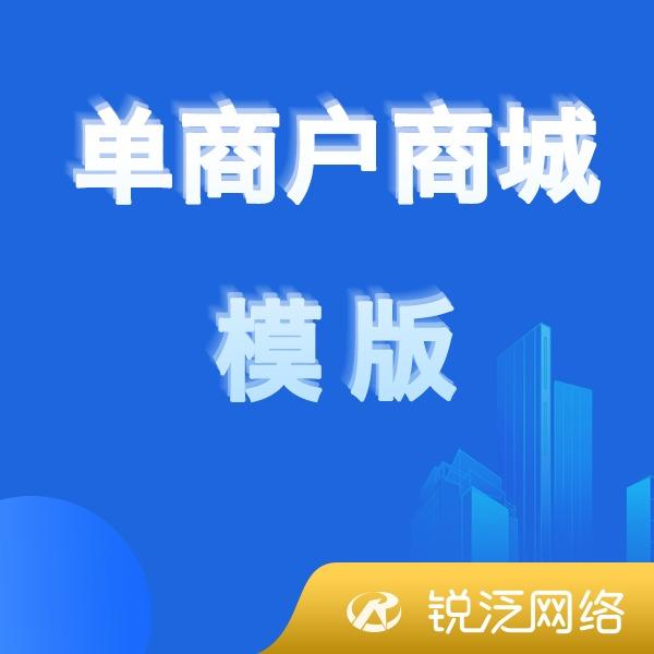 微信小程序|小程序定制开发小程序商城|微信公众号|商城模版