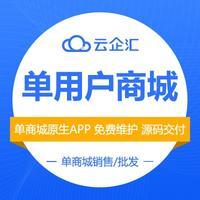 [云企定制]单用户商城 淘宝单店 京东单店app 商城APP