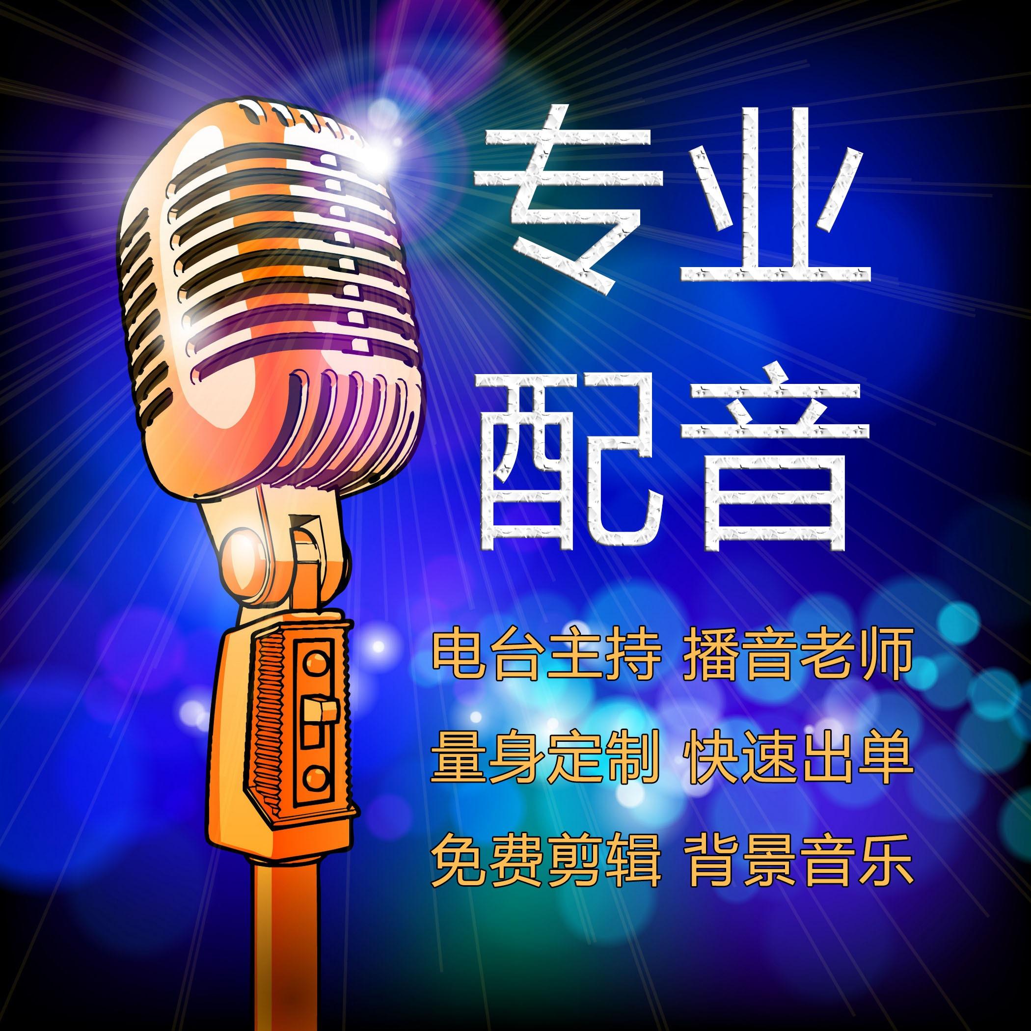 专业播音主持人配音/专题片宣传片广告促销/混音特效/音频剪辑