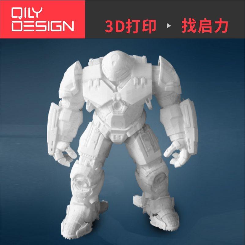 数码通讯3C卡通玩具建筑设计手板模型3D打印找启力