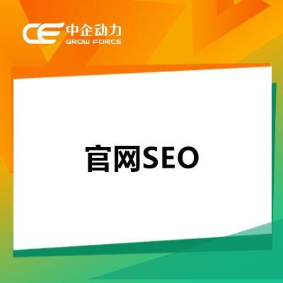 官网SEO|网站优化|网站SEO|网站推广