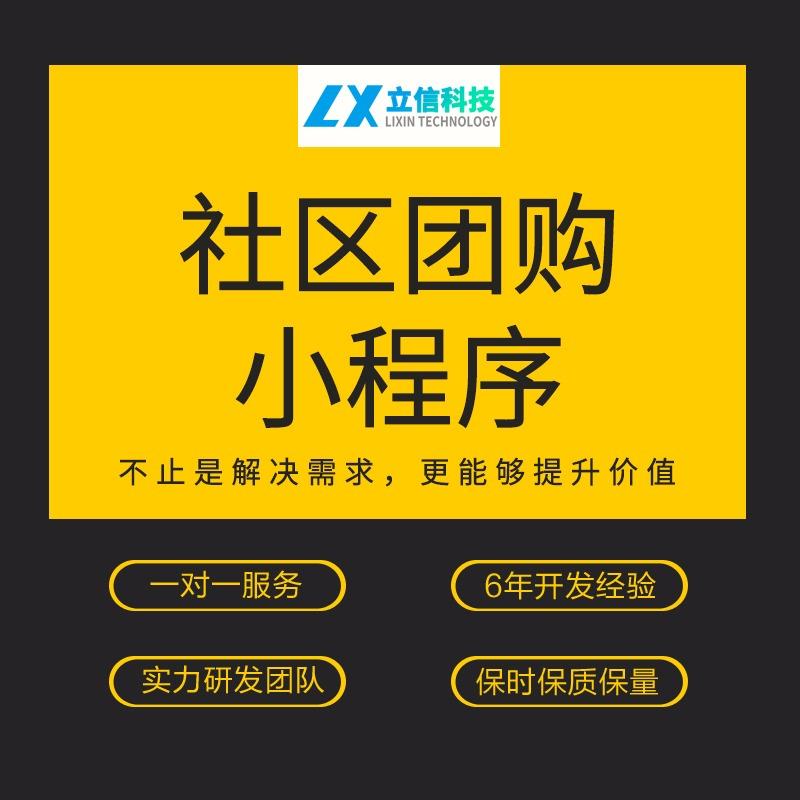 微信小程序开发公众平台开发分销商城多商户外卖微信小程序11
