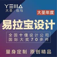 【大圣品牌设计】易拉宝设计 /X展架设计/生活服务/金融保险