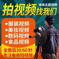 电商视频拍摄淘宝抖音淘宝产品拍摄视频摄影拍照影视食品特产