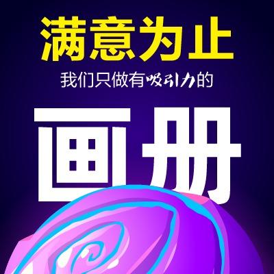 画册设计北京画册设计画册宣传画册传单设计活动传单卡片标签设计