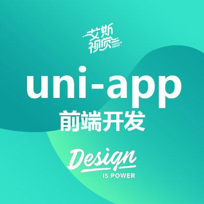 dcloud uni-app muiapp前端开发