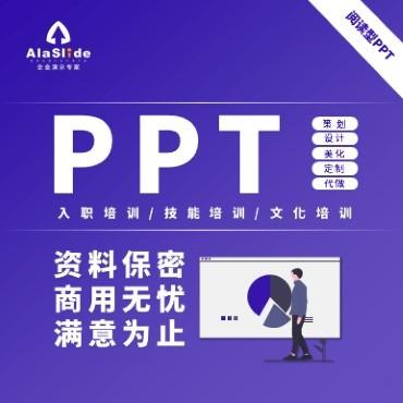 入职培训/技能培训/文化培训PPT策划设计美化定制