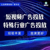 广州短视频抖音快手代运营朋友圈美柚广告投放知乎 营销 问答发布