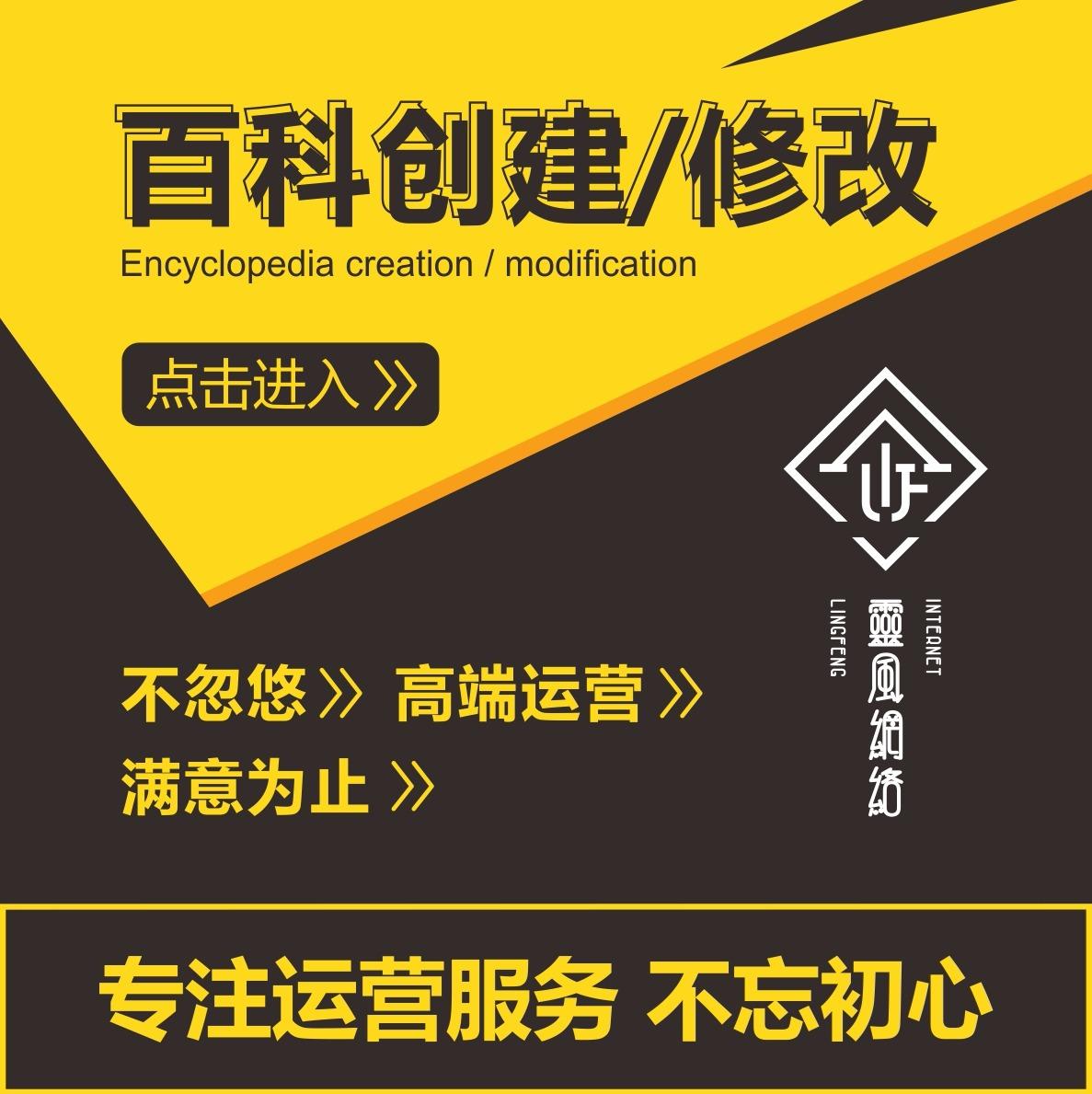 【 百度百科】企业品牌搜狗创建品牌人物词条编辑